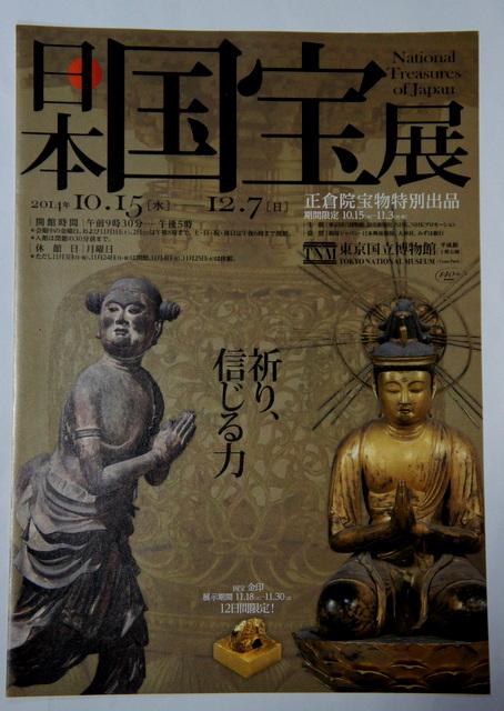 日本国宝展.jpg