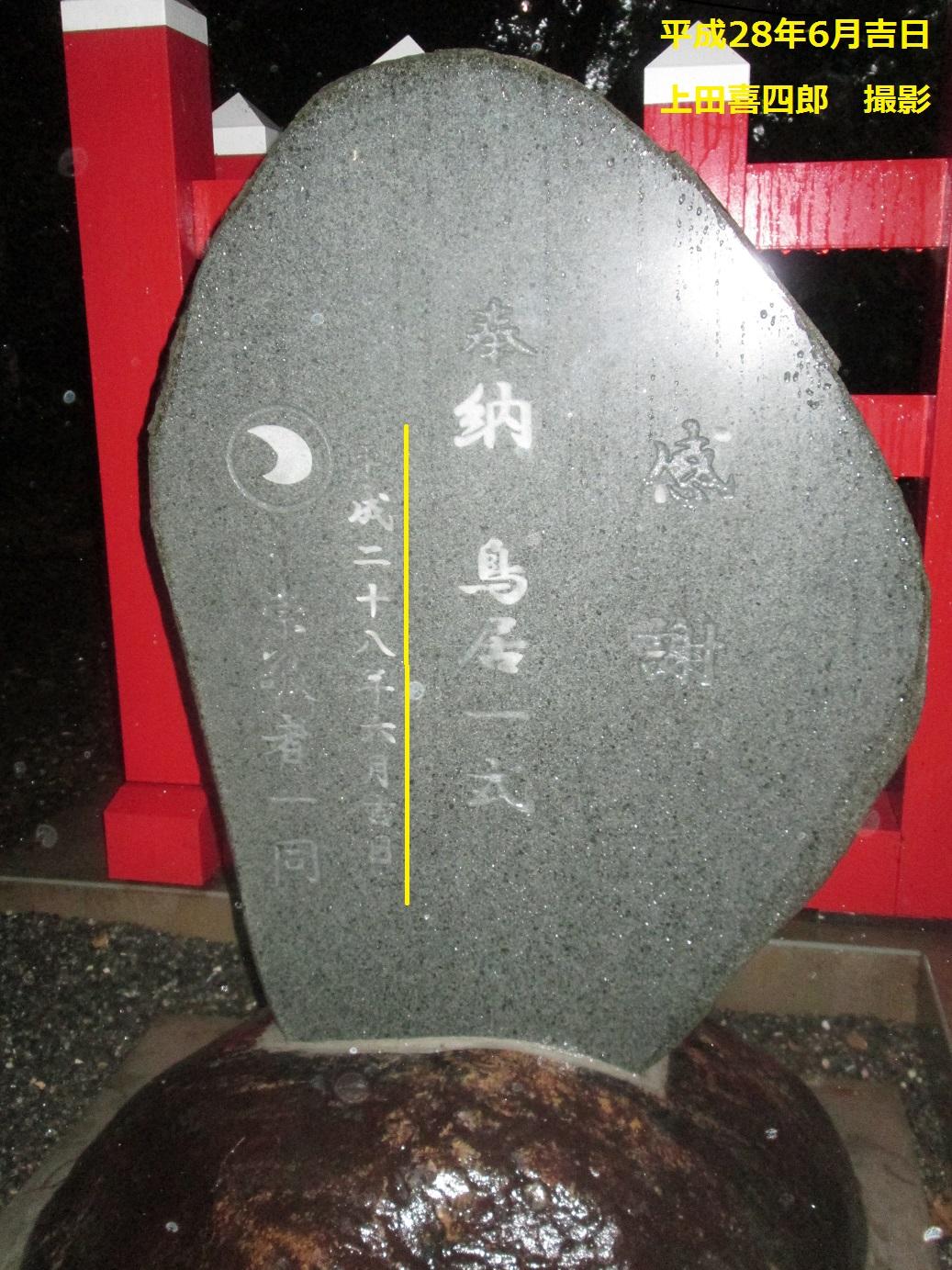 天之日津久神社6