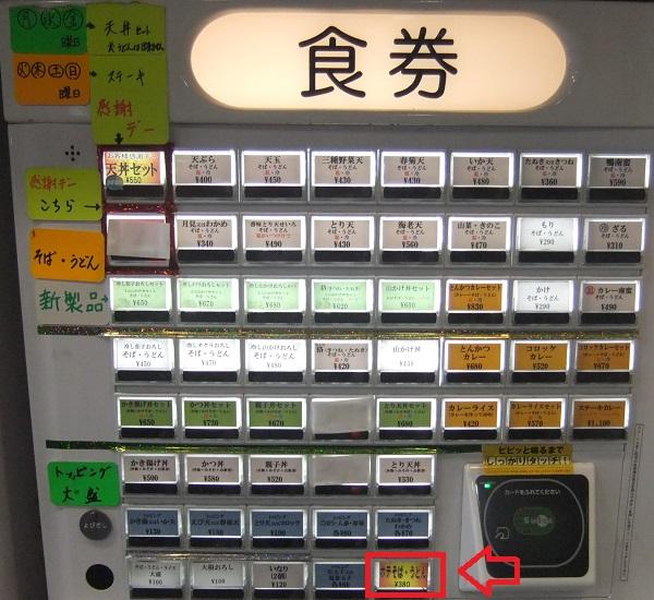 新田毎@JR秋葉原駅の券売機
