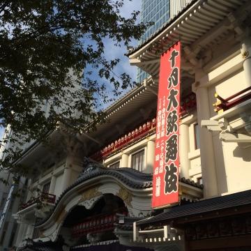 10月大歌舞伎