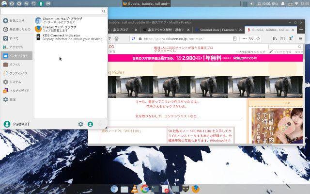 Serene Linuxのデスクトップ