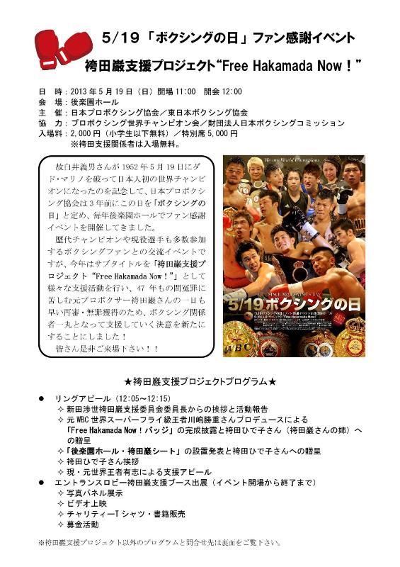 Microsoft Word - ボクシングの日袴田支援プロジェクト概要-001.jpg