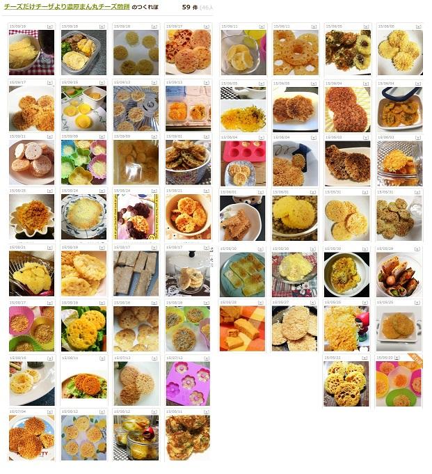 チーズ煎餅まとめサイズ小.jpg