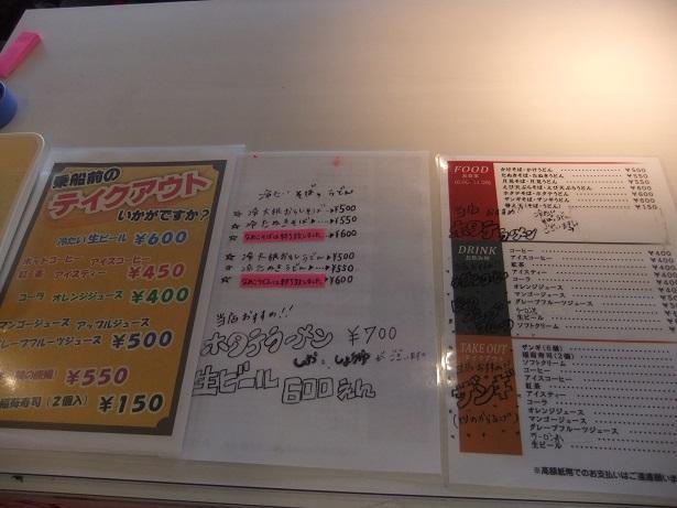 めぐり逢いFT店@稚内FTのメニュー2