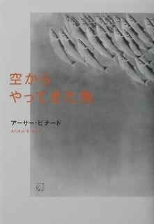 『空からやってきた魚』2