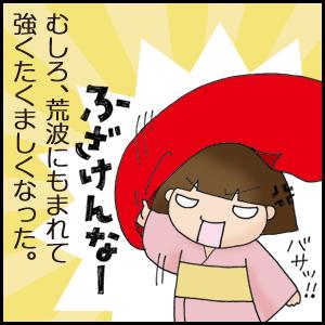 マッチ_05.jpg