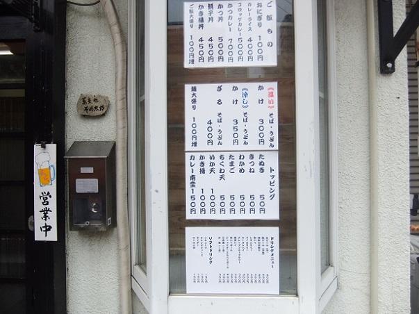 一ツ家3丁目・そめ太郎のお品書き