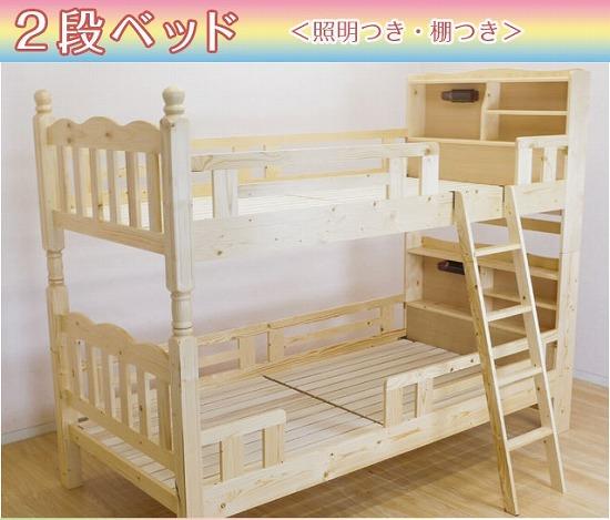 二段ベッド ミキティの激安家具SHOP