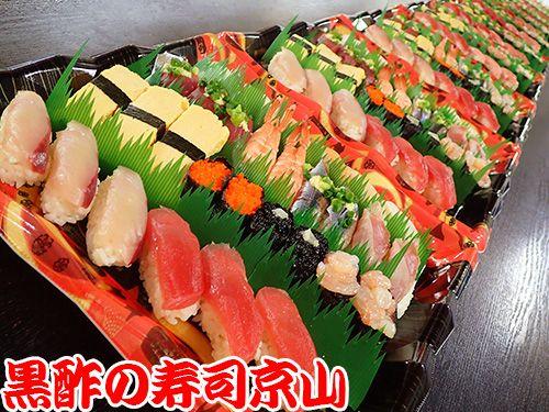 台東区  宅配寿司出前