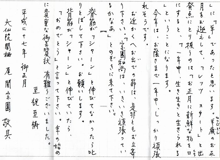 w_尾関宗園年賀H27年1月(2).jpg