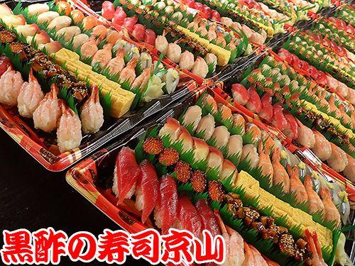 中央区 日本橋人形町 に美味しいお寿司をお届けする宅配寿司です