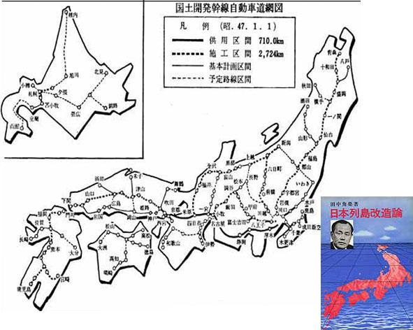 きょうは「日本列島改造論」発表 | 音楽三昧+α - 楽天ブログ