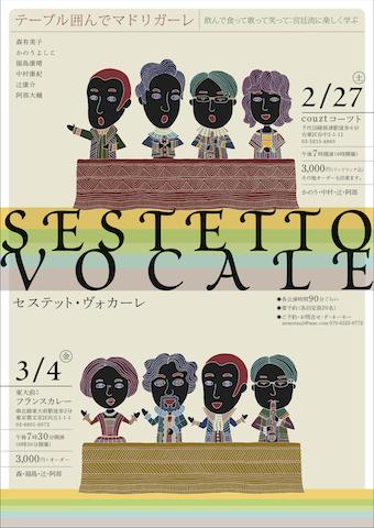 tsuji_SESTETTO-VOCALE_2016_omote_22734_2.jpg