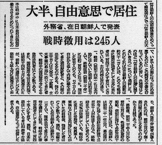 在日朝鮮人は自由意志で日本に残った