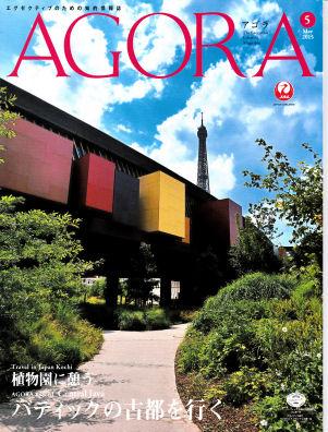 JALカード会員誌「AGORA」2015年5月号の表紙