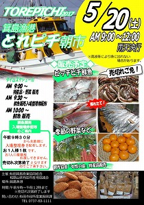 H29.05.20_asaichi[1].jpg