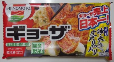 セラフィットフュージョン味の素餃子.jpg