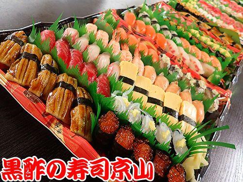 文京区  宅配寿司出前