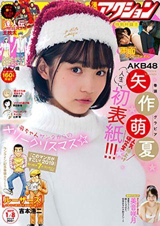 ☆AKB48♪矢作萌夏『漫画アクションNo.1』の表紙飾る