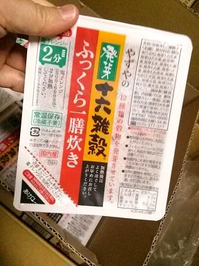 十六雑穀ゴハン1パック