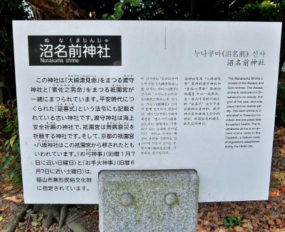 鞆の浦 寺 神 社 沼名前神社(ぬなくまじんじゃ) 銅像