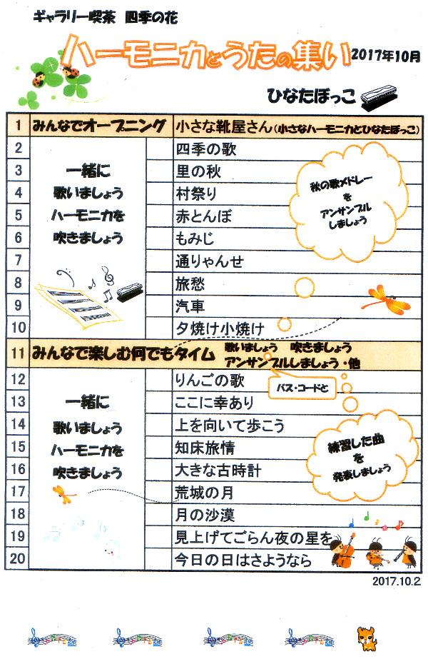 10月ハーモニカ.jpg
