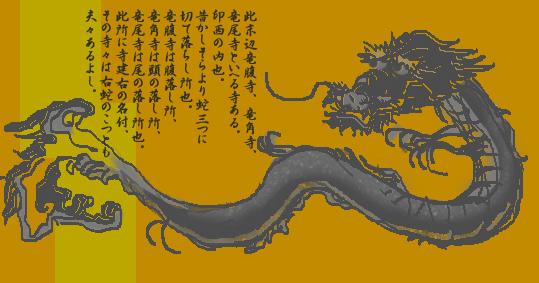 印旛沼の竜伝説
