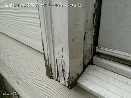 ドアの木製モールディングの劣化