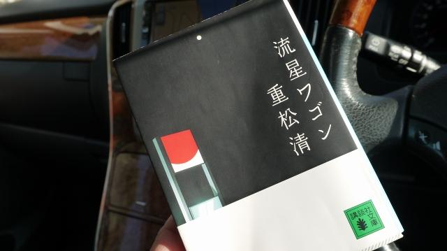 流星ワゴン文庫.jpg