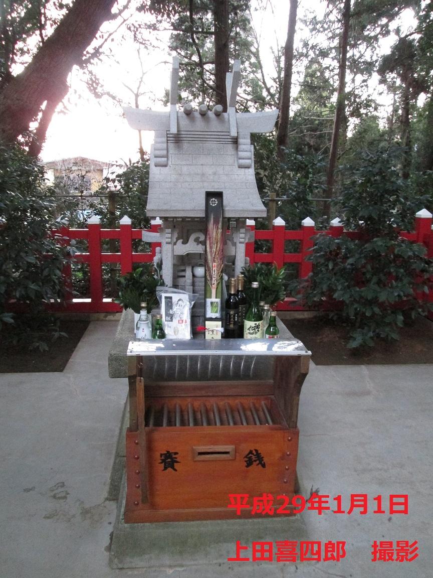 天之日津久神社
