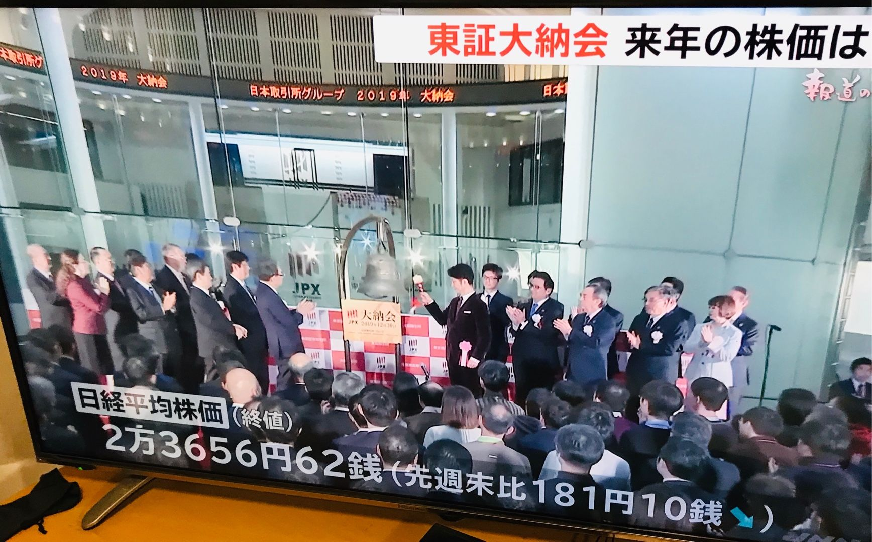 大 納会 2019 東証 ビジネス特集 29年ぶりの高値