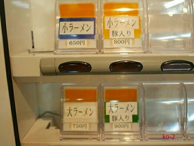 ラーメン二郎 会津若松駅前店 券売機.jpg