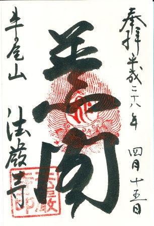 4-牛尾観音(web).jpg
