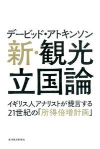 『新・観光立国論』3