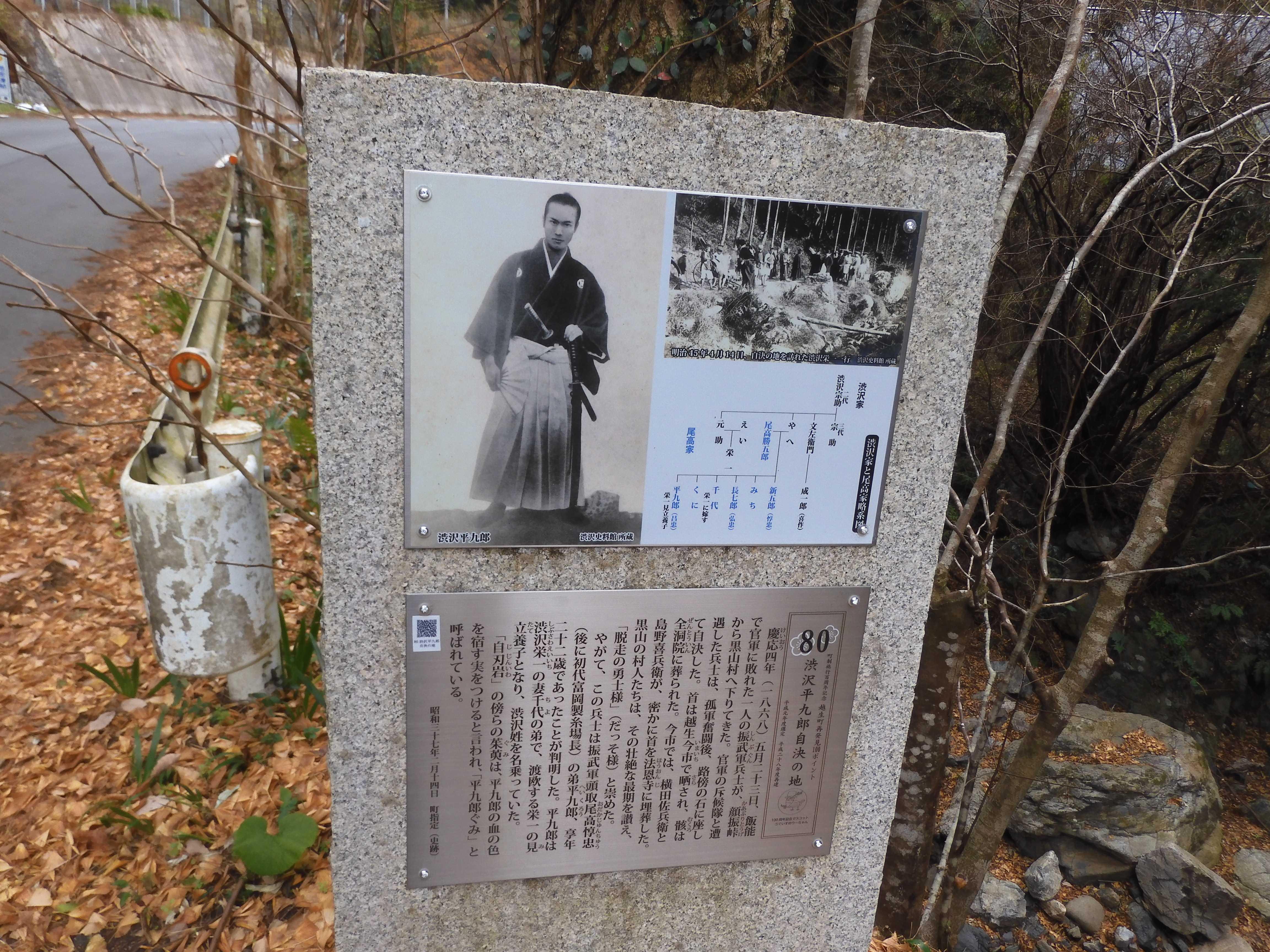 渋沢平九郎ゆかりの地を訪ねる旅 ツアーに参加してきました。<越生 ...