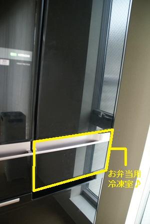 お弁当冷凍室