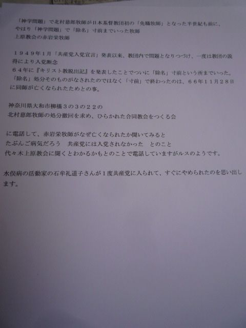 ひかる547赤岩栄牧師のお話 | キ...