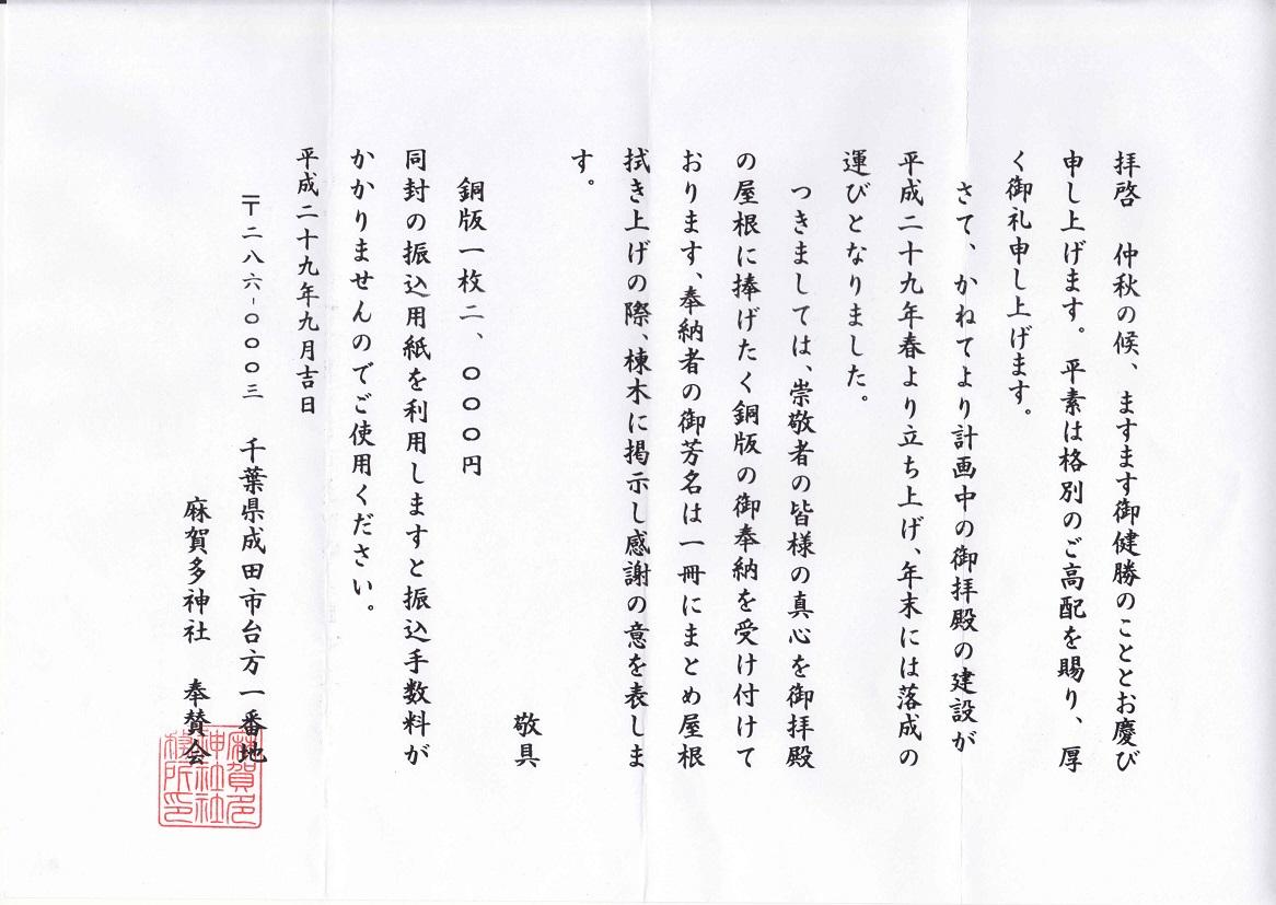 麻賀多神社手紙