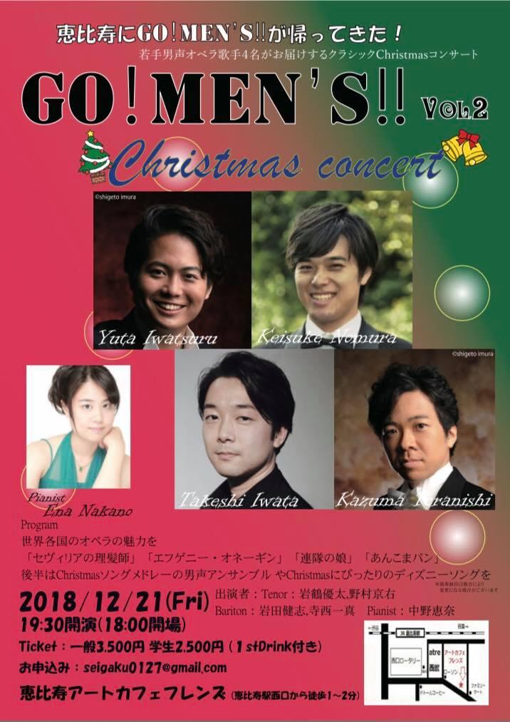 74c25aead95b2 イケメンテノール岩鶴優太のGo!Men s!! クリスマスコンサート