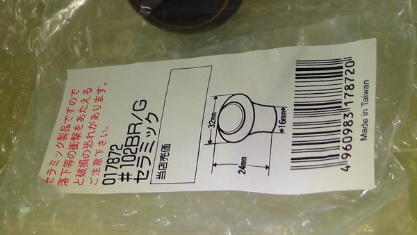 セラミックつまみ 茶金環 01782 #102BR/G