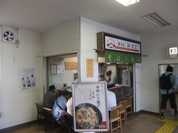 みかど五稜郭駅構内店
