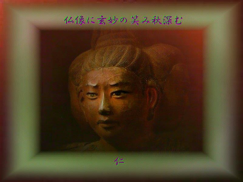 『 仏像に玄妙の笑み秋深む 』平和の砦