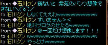 RedStone 12.04.06[02].bmp石川暴走4.jpg