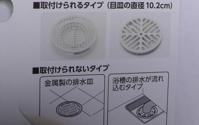 取り付けられるタイプの目皿 直径10.2cm