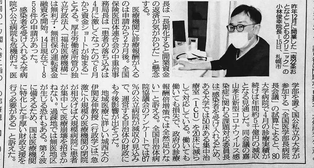 コロナ 埼玉新聞