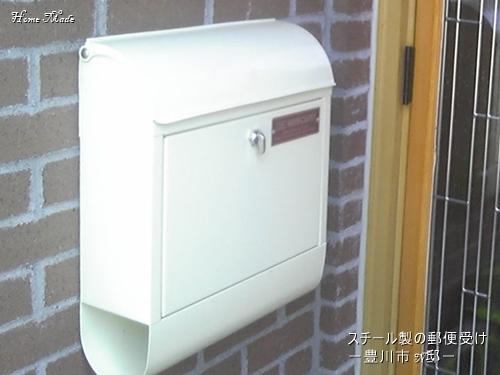 スチール製の郵便受け