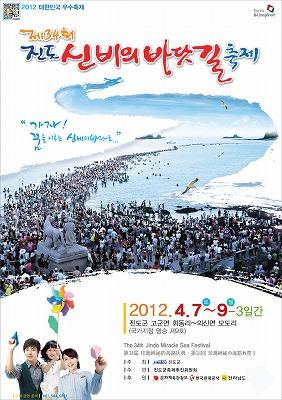 2012年海割れポスター