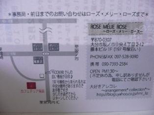 咲楽 地図