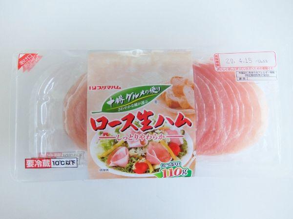 コストコ Prima 生ハム SLCD Raw Loin Ham 618円 クーポン 割引