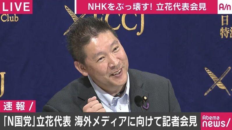 生活 「立花 孝志」   くまだチャンネル - 楽天ブログ